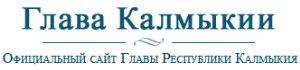 Сайт Главы Республики Калмыкия