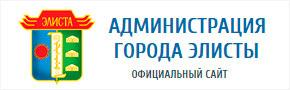 Администрация города Элиста